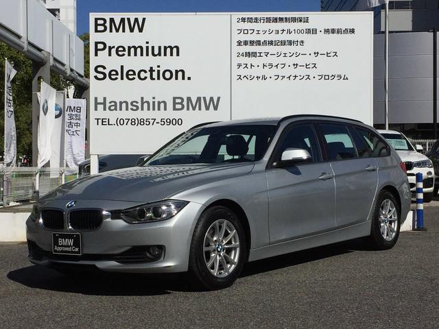 BMW 320dツーリングインテリセーフティTVBカメラSOSコール