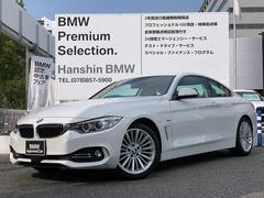 BMW420iクーペ ラグジュアリー ベージュ革1オーナーキセノン