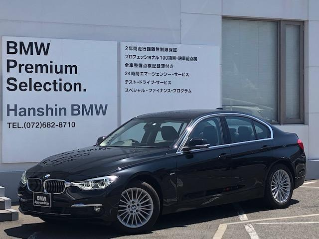 BMW 320dラグジュアリー認定保証プラスPKG地デジタッチパネル