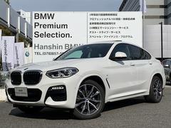 BMW X4xDrive30i Mスポーツ セレクトPKGサンルーフ黒革