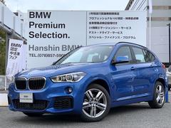 BMW X1sDrive 18i Mスポーツ アドバンスドSコンフォート