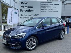 BMW218dアクティブツアラー ラグジュアリーコンフォートPKG