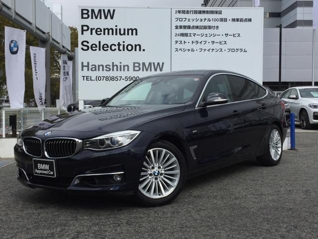 BMW 320iグランツーリスモラグジュアリー認定保証黒革セーフティ