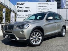 BMW X3xDrive20dブルーパフォマンスハイライン認定保証本革