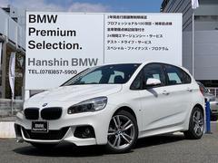 BMW225ixDrive アクティブツアラー Mスポーツ ACC