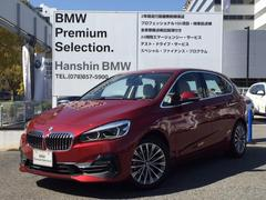 BMW218dアクティブツアラー ラグジュアリーオイスターPサポ