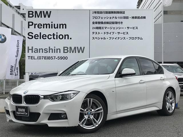 BMW 3シリーズ 340iMスポーツ直6ターボACC黒革ヘッドアップ地デジ