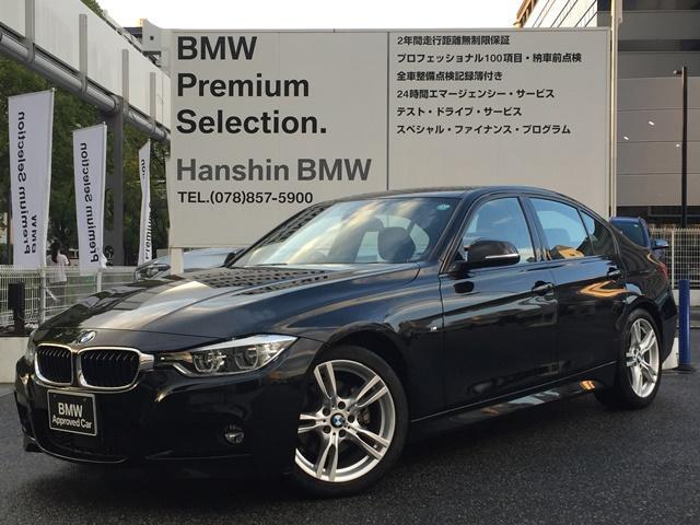 BMW 3シリーズ 320d MスポーツACCバックカメラ衝突ブレーキ電動シート