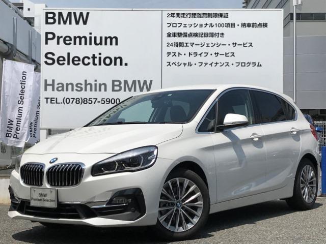 BMW 218dアクティブツアラーACCヘッドアップDコンフォートP