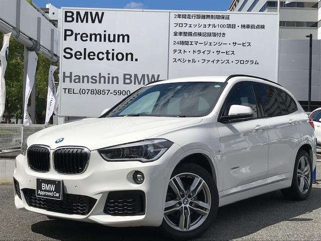 BMW X1 xDrive 18d Mスポーツ コンフォートパッケージ 地デジチューナー ワンオーナー バックカメラ 純正HDDナビ インテリジェントセーフティ パワーバックドア ミラーETC LEDヘッドライト コンフォートアクセス F48