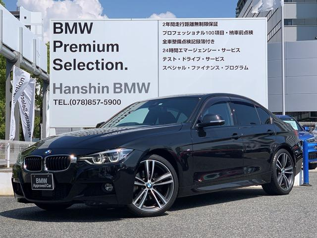 BMW 320d Mスポーツ 後期LCIモデル LEDヘッドライト アダプティブMサスペンション アクティブクルーズコントロール 液晶メーター 純正19インチアロイホイール  電動パワーシート パドルシフト ミラーETC  F30