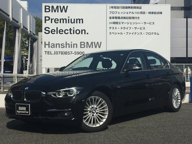 3シリーズ(BMW) 318i ラグジュアリー 中古車画像