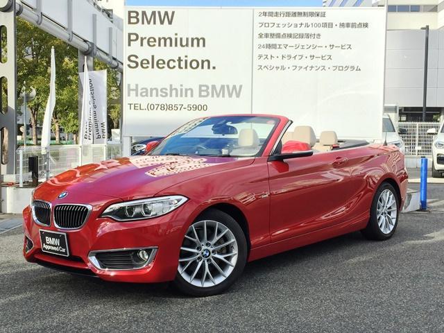 BMW 2シリーズ 220iカブリオレ ラグジュアリー 純正HDDナビ ベージュレザーシート シートヒーター キセノンヘッドライト Bluetooth ミュージックサーバ バックカメラ PDCセンサー 衝突被害軽減ブレーキ パドルシフト ミラー一体型ETC