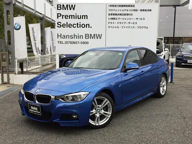 BMW 320d Mスポーツ アクティブクルーズコントロール LEDヘッドライト 衝突被害軽減ブレーキ バックカメラ PDCセンサー ミュージックサーバ Bluetooth ミラー一体型ETC 歩行者警告 F30