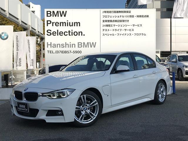 BMW 330e Mスポーツアイパフォーマンス 弊社デモカー ブラックレザーシート シートヒーティング アクティブクルーズコントロール レーンチェンジウォーニング HDDナビ バックカメラ 電動シート LEDヘッドライト コンフォートアクセス