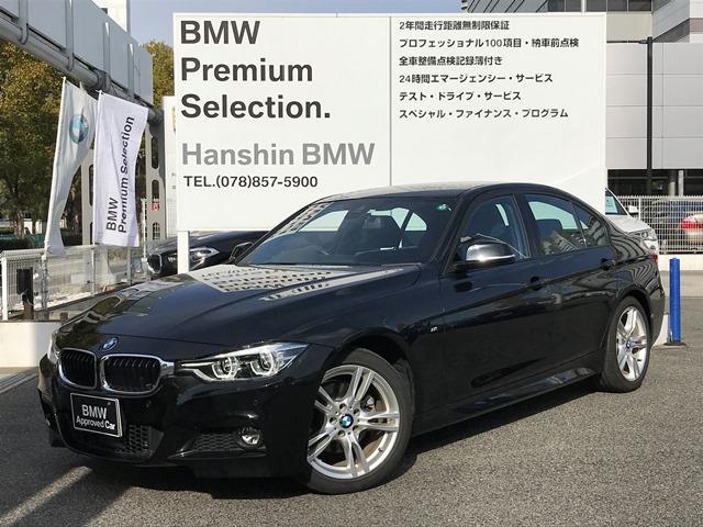 BMW 320d Mスポーツ デモカー シートヒーター 前後PDC ウッドトリム アクティブクルーズコントロール 電動シート パドルシフト HDDナビ リアビューカメラ コンフォートアクセス レーンチェンジウォーニング F30