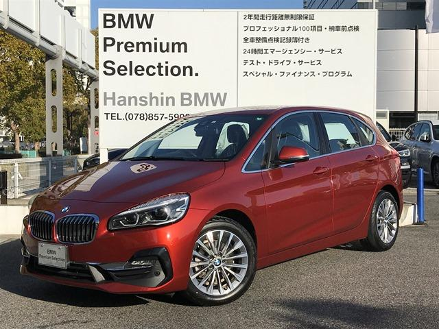 BMW 218iアクティブツアラー ラグジュアリー コンフォートパッケージ パーキングサポートパッケージ 電動テールゲート コンフォートアクセス レザーシート シートヒーティング 電動シート HDDナビ リアビューカメラ LEDヘッドライト PDC