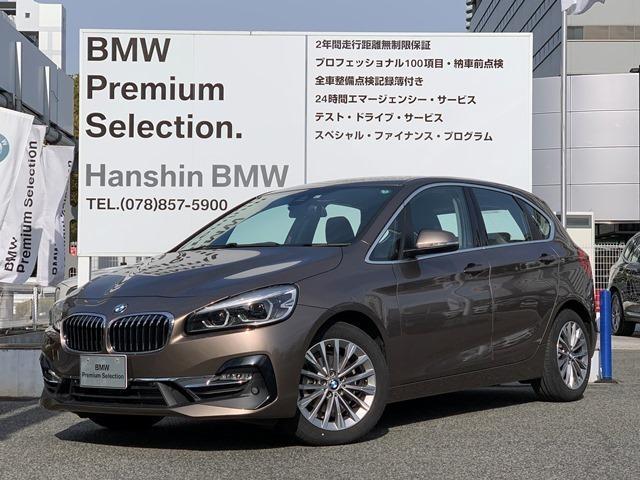 BMW 218dアクティブツアラー ラグジュアリー ACC ヘッドアップディスプレイ パーキングサポートパッケージ コンフォートパッケージ HDDナビ LEDヘッドライト 衝突軽減ブレーキ 車線逸脱警告 マルチファンクションステアリング