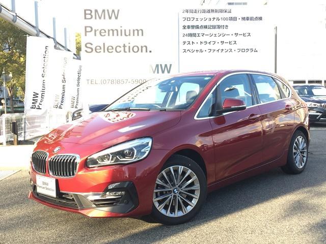 BMW 218iアクティブツアラー ラグジュアリー アドバンスドアクティブセーフティPKG ヘッドアップディスプレイ アクティブクルーズコントロールパーキングサポートPKG リアビューカメラ コンフォートPKG 電動テールゲート HDDナビ LED