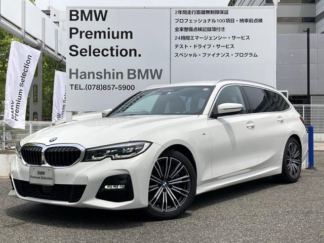 BMW 3シリーズ 330iツーリング Mスポーツ ハイラインパッケージ ワンオーナー コンフォートパッケージ レザーシート シートヒーティング ランバーサポート 電動テールゲート 電動シート HDDナビ アクティブクルーズコントロール パドルシフト コンフォートアクセス