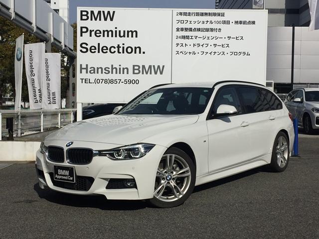 BMW 320dツーリング Mスポーツ F31最終モデル シートヒーター ウッドトリム ACC 地デジ HDDナビ LEDヘッドライト パワーシート 電動リアゲート パドルシフト インテリジェントセーフティ