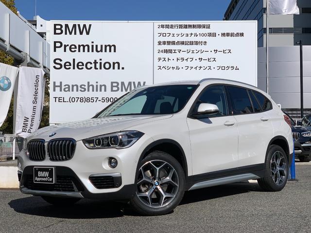 BMW X1 xDrive 18d xライン ワンオーナー コンフォートパッケージ シートヒーター 電動リアゲート スライディングリアシート LEDヘッドライト 純正18インチアロイホイール 純正HDDナビ コンフォートアクセス F48
