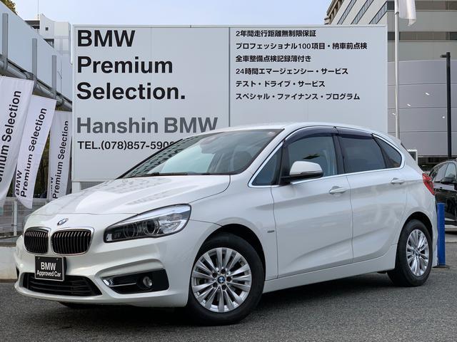 BMW 218dアクティブツアラー ラグジュアリー コンフォートパッケージ パーキングサポート バックカメラ PDCセンサー ブラックレザーシート シートヒーター ミラーETC 純正HDDナビ 電動リアゲート コンフォートアクセス F45