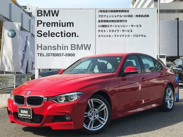 BMW 3シリーズ 320d Mスポーツ アドバンスドアクティブセーフティー ヘッドUPディスプレイ レーンチェンジウォーニング アクティブクルーズコントロール HDDナビ ミュージックサーバーインテリジェントセーフティーLEDライト18AW