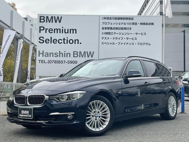 BMW 3シリーズ 318iツーリング ラグジュアリー ブラウンレザーシート シートヒーター ワンオーナー車 電動トランク LEDヘッドライト バックカメラ 純正HDDナビ DVD PDCセンサー クルーズコントロール 電動シート コンフォートアクセス