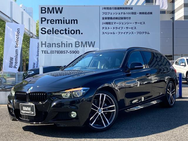 BMW 320iツーリング Mスポーツ エディションシャドー 1オーナー ブラックレザー 19インチAW シートヒーター ACC HDDナビ バックカメラ PDCセンサー LEDヘッドライト パワーシート 電動リアゲート ミラーETC レーンチェンジウォーニング