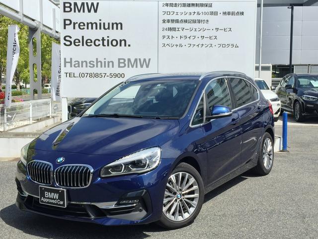 BMW 218dアクティブツアラー ラグジュアリー アドバンスドアクティブセーフティPKG コンフォートPKG パーキングサポートPKG アクティブクルーズコントロール ヘッドアップディスプレイ 黒レザーシート シートヒーター 電動シート 電動Rゲート