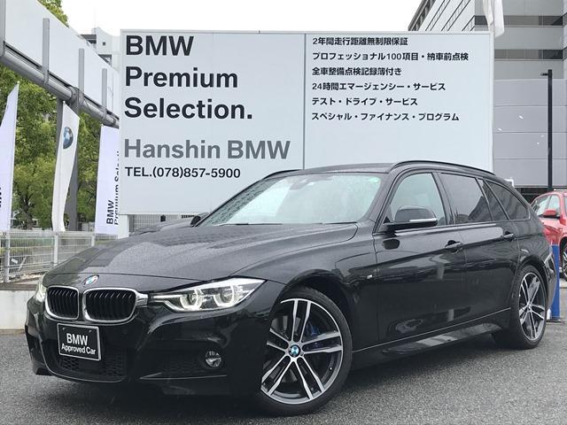 BMW 3シリーズ 320dツーリング Mスポーツ ファストトラックパッケージ コニャックレザーシート オプション19AW アダプティブMサスペンション Mブレーキ LEDヘッド パドルシフト シートヒーター   ACC 衝突軽減ブレーキ バックカメラ