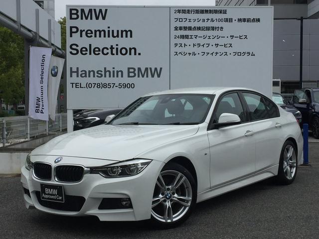BMW 318i Mスポーツパッケージ メモリー機能付電動シート・HDDナビゲーション・バックカメラ・リアソナー・クルーズコントロール・CD録音DVD再生可能・ミラーETC・ドライビングアシスト・LEDヘッドライト・コンフォートアクセス