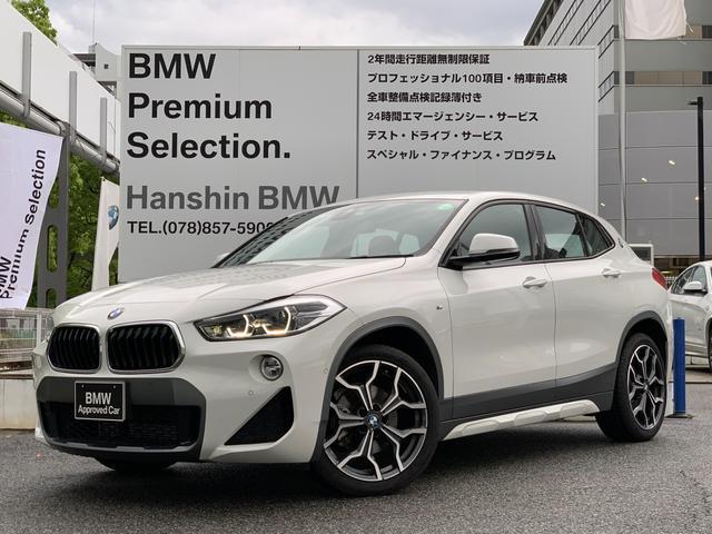 BMW X2 sDrive 18i MスポーツX ワンオーナー コンフォートパッケージ 電動リアゲート シートヒーター LEDヘッドライト 純正19インチアロイホイール インテリジェントセーフティー 純正HDDナビ バックカメラ ミラーETC F39