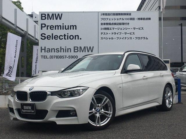 BMW 320iツーリング Mスポーツ 後期エンジン LEDヘッド ACC パドルシフト 衝突軽減ブレーキ 車線逸脱警告 レーンチェンジウォーニング 純正HDDナビ バックカメラ 電動トランク パワーシート 18AW コンフォートアクセス