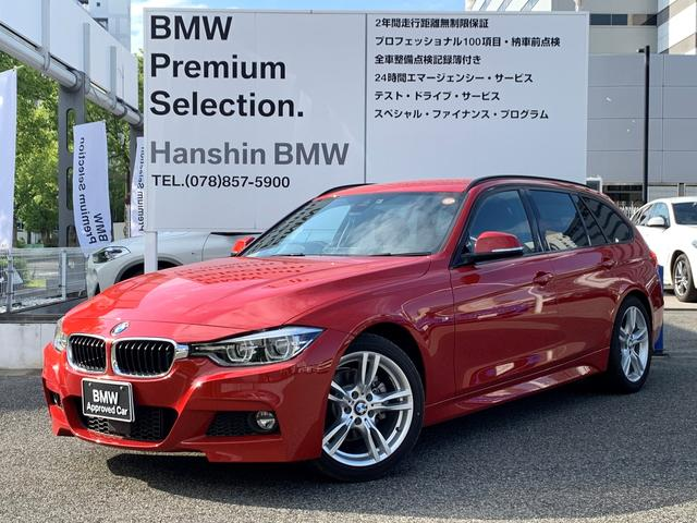 BMW 320iツーリング Mスポーツパッケージ LEDヘッド HDDナビ バックカメラ PDCセンサー 衝突軽減ブレーキ 車線逸脱警告 レーンチェンジウォーニング コンフォートアクセス 電動リアゲート