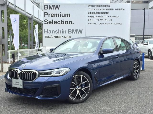 BMW 530e Mスポーツ イノベーションパッケージ エクスクルージブナッパレザーパッケージ アクティブクルーズコントロール ハイビームアシスタント リバースアシスト 衝突被害軽減ブレーキ Bluetooth レーザーライト