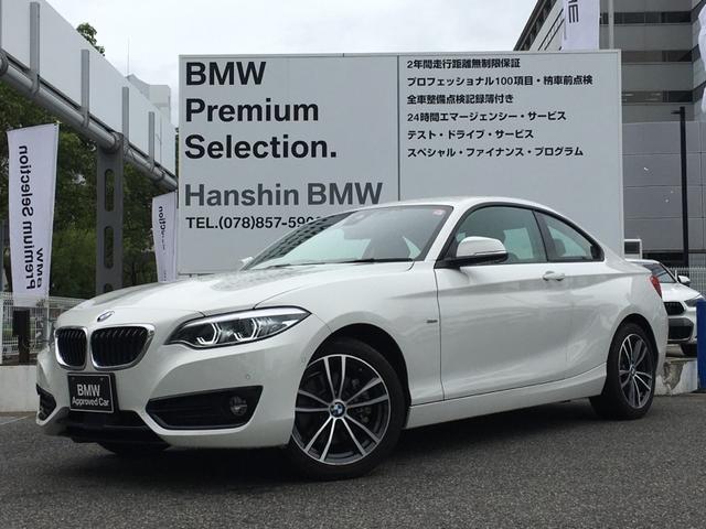 BMW 220iクーペ スポーツ アダプティブLEDヘッドライト アクティブクルーズコントロール 純正HDDナビ パーキングサポート 衝突軽減ブレーキ 車線逸脱警告 コンフォートアクセス パドルシフト 純正17AW シートヒーター