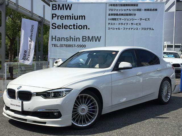 BMWアルピナ ビターボ リムジン ワンオーナー アクティブクルーズコントロール ヘッドアップDSP LEDヘッドライト 純正HDDナビ ミュージックサーバ Bluetooth バックカメラ PDCセンサー  衝突被害軽減ブレーキ