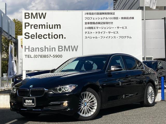 BMW 320d ラグジュアリー ブラックレザー シートヒーター アクティブクルーズコントロール インテリジェントセーフティ 純正HDDナビ バックカメラ キセノンライト ETC 純正17インチAW ストレージPKG 認定保証付
