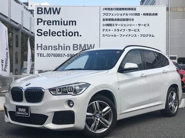 BMW X1 xDrive 18d Mスポーツ ヘッドアップディスプレイ・アクティブクルーズコントロール・コンフォートパッケージ・電動テールゲート・1オーナー・HDDナビゲーション・バックカメラ・衝突軽減ブレーキ・F48