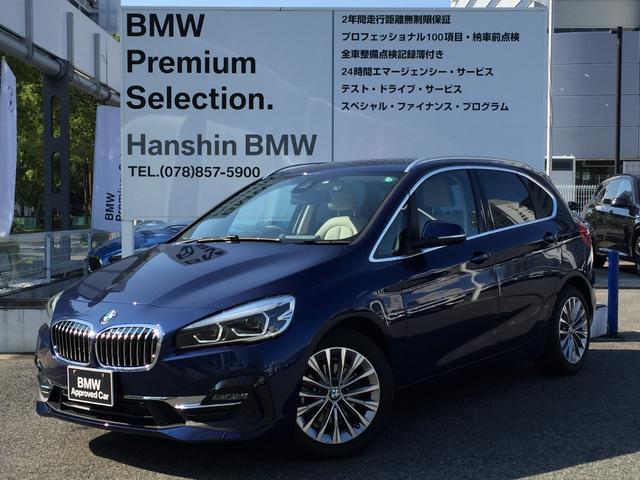 BMW 218dアクティブツアラー ラグジュアリー オイスターレザー・シートヒーター・メモリー機能付電動シート・パーキングサポート・バックカメラ・LEDヘッドライト・ルーフレール・ウッドトリム・HDDナビゲーション・ミラーETC・衝突軽減ブレーキF45