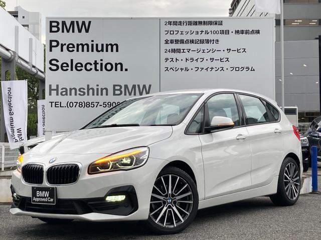 BMW 2シリーズ 218dアクティブツアラー スポーツ コンフォートPKG アドバンスドアクティブセーフティ ヘッドアップディスプレイアクティブクルーズコントロール 電動リアゲート シートヒーター LEDライト パーキングアシスト 純正HDDナビ F45