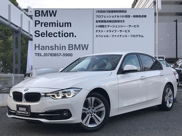 BMW 318iスポーツ ワンオーナー バックカメラ クルーズコントロール LEDヘッドライト 電動シート 純正17インチAW 純正HDDナビ 障害物センサー 車線逸脱警告 Bluetooth レーンディパーチャーウォーニング