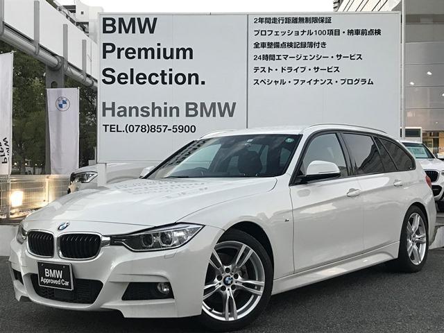 BMW 3シリーズ 320dツーリング Mスポーツ ブラックレザーシート シートヒーター ワンオーナー バックカメラ 障害物センサー 純正18インチAW 純正HDDナビ 電動リアゲート Bluetooth LEDヘッドライト 電動シート ミラーETC
