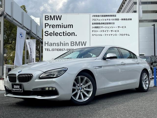 BMW 640iグランクーペ 弊社元デモカー・コンフォートシート・LEDヘッドライト・アクティブクルーズコントロール・パドルシフト・HDDナビゲーション・地デジ・バックカメラ・レーンチェンジウォーニング・ウッドトリム
