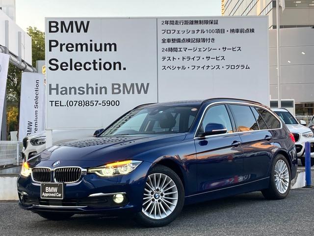 BMW 320dツーリング ラグジュアリー LEDヘッドライト アクティブクルーズコントロール ブラックレザー シートヒーター 純正HDDナビ バックカメラ 電動リアゲート インテリジェントセーフティ ウッドパネル 純正17インチAW F31