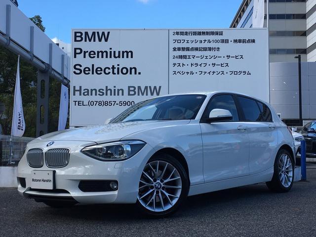 BMW 116i ファッショニスタ オイスターレザー シートヒーター 衝突軽減ブレーキ 車線逸脱警告 純正17インチアロイホイール クルーズコントロール 純正HDDナビ DVD再生機能 ETC パーキングサポート コンフォートアクセス