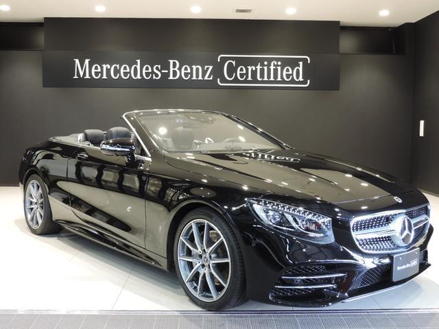 メルセデス・ベンツ S560 カブリオレ 認定中古車2年保証
