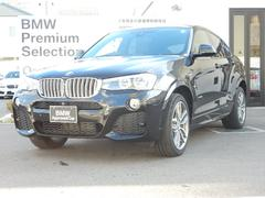 BMW X4xDrive 28i Mスポーツ ワンオーナー車 禁煙車